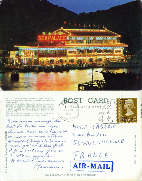 Hong Kong - Sea palace, the floating restaurant - Photograph by K.P. Yuen - Masse-Labadie Lunéville 1970s.jpg